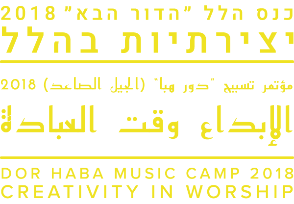 dor-haba-music-camp-2018