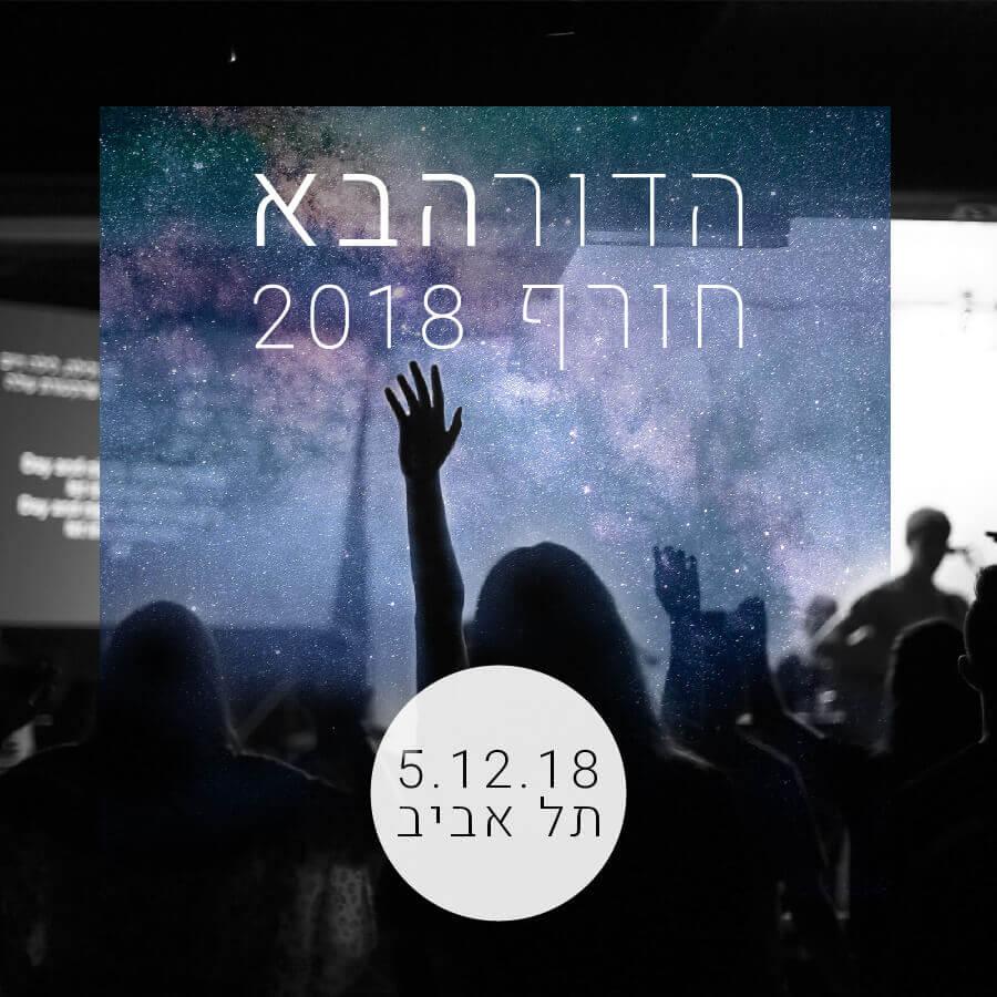 dor-haba-winter-2018-worship-night-Hebrew