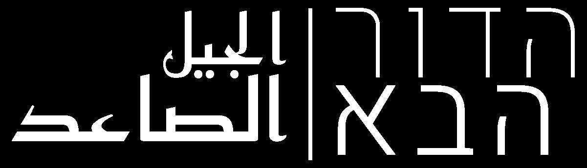 dor-haba-2019