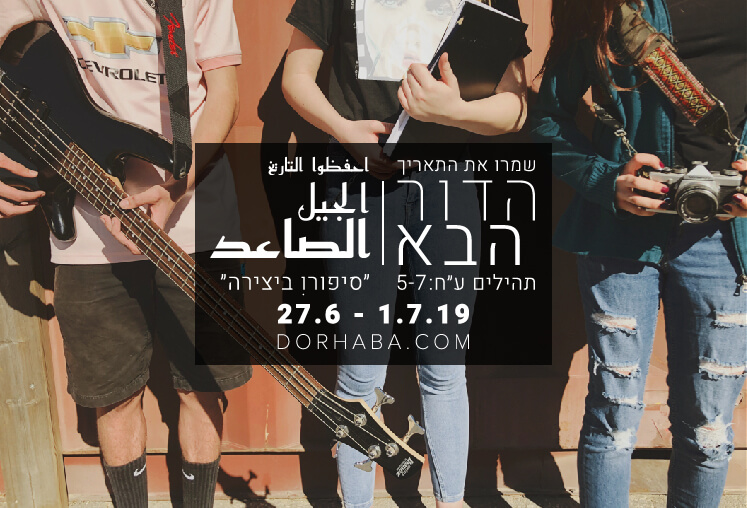 dor-haba-2019-save-the-date
